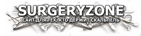 форум врачей хирургов