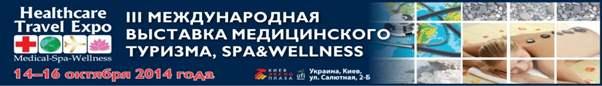 выставка медицинского туризма
