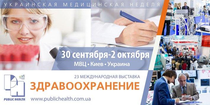 23-я Международная медицинская выставка «Здравоохранение 2014»