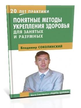 книга укрепление здоровья