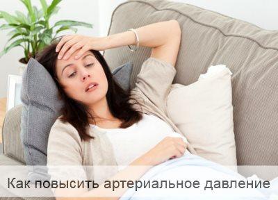 Как повысить артериальное давление в домашних условиях