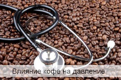 Кофе повышает или понижает артериальное давление