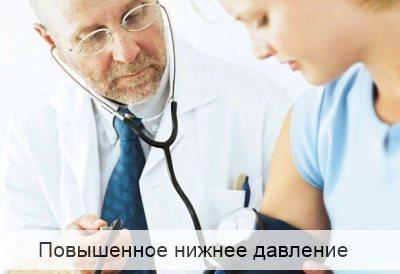 Причины повышения нижнего артериального давления