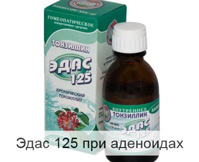 Эдас 125 при аденоидах