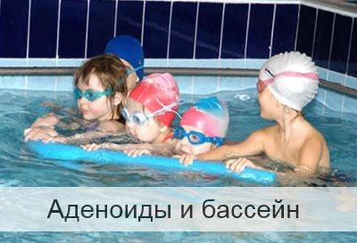 аденоиды и бассейн
