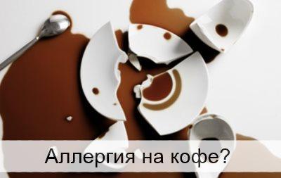 аллергия на кофе симптомы