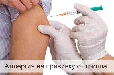 аллергия на прививку от гриппа