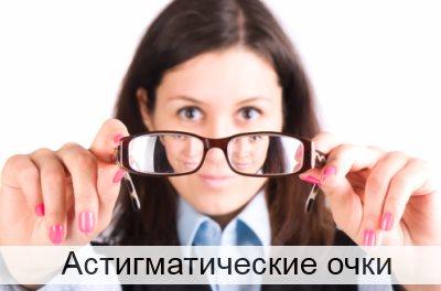 астигматические очки