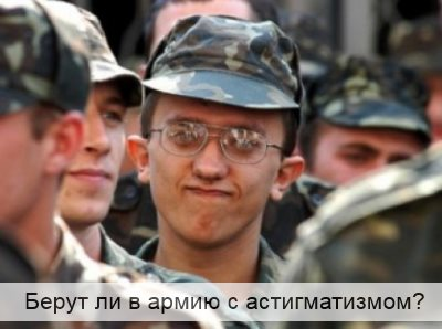 берут ли в армию с астигматизмом