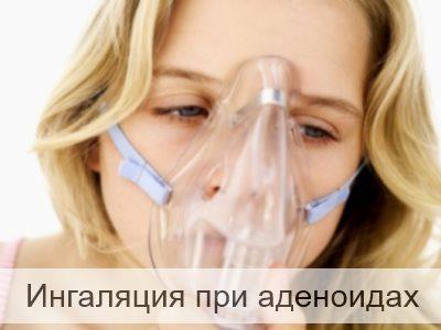 ингаляция при аденоидах у детей