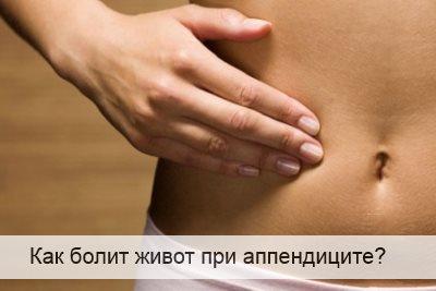 как болит живот при аппендиците