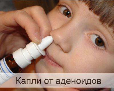 капли от аденоидов для детей