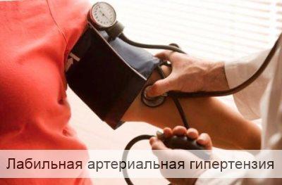 лабильная артериальная гипертензия
