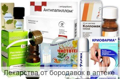 лекарства от бородавок в аптеке
