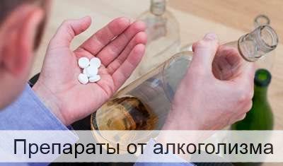 препараты от алкоголизма в домашних условиях