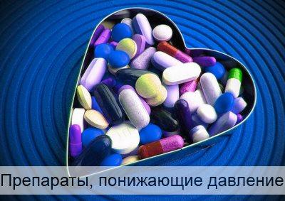 Препараты понижающие артериальное давление