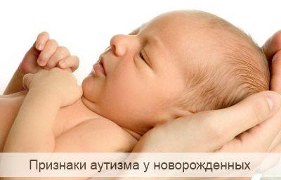 признаки аутизма у новорожденных