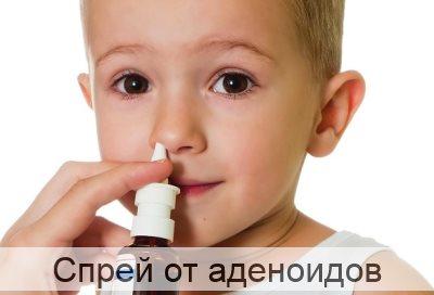 спрей от аденоидов