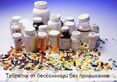 таблетки от бессонницы без привыкания