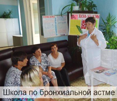 школа здоровья по бронхиальной астме