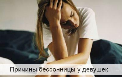 Причины бессоницы у девушек