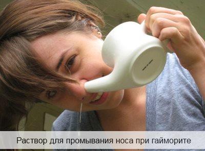 Раствор для промывания носа при гайморите