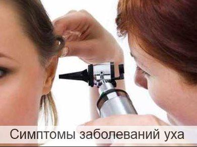 Симптомы заболеваний уха