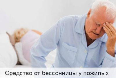 Средство от бессонницы в пожилом возрасте