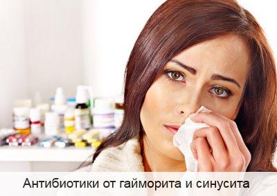 антибиотики для лечения гайморита и синусита