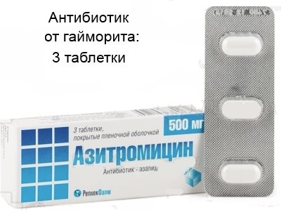 антибиотик при гайморите взрослым 3 таблетки