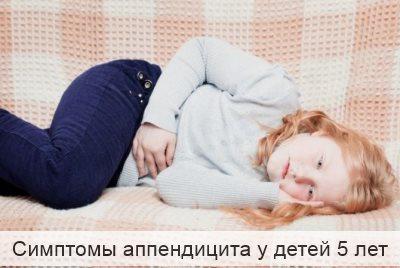 аппендицит симптомы у детей 5 лет