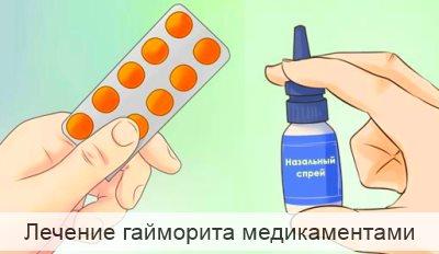 лечение гайморита медикаментами