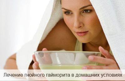 лечение гнойного гайморита в домашних условиях