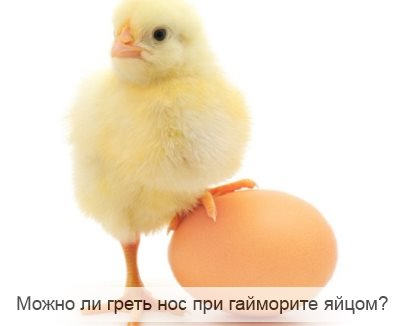 можно ли греть нос при гайморите яйцом