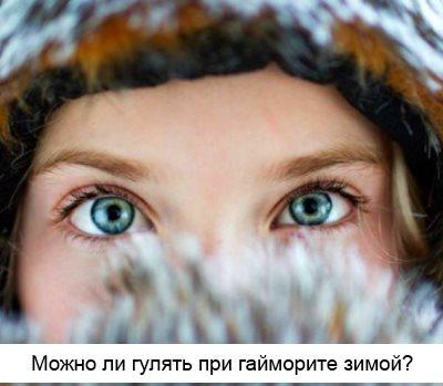 можно ли гулять при гайморите зимой