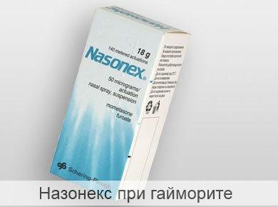 назонекс при гайморите отзыв