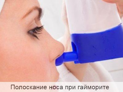 промывка носа при гайморите в домашних условиях