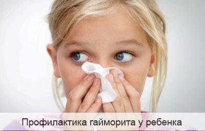 профилактика гайморита у ребенка