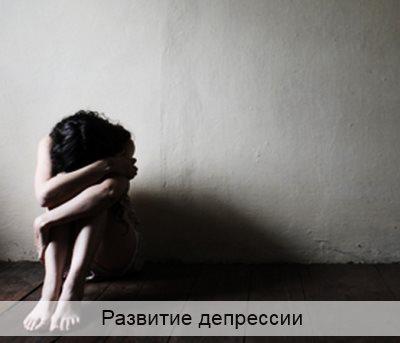 развитие депрессии