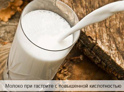 Молоко при гастрите с повышенной кислотностью