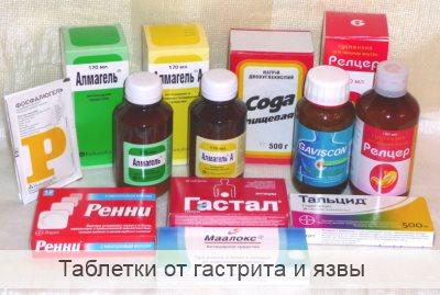 Таблетки от гастрита и язвы желудка