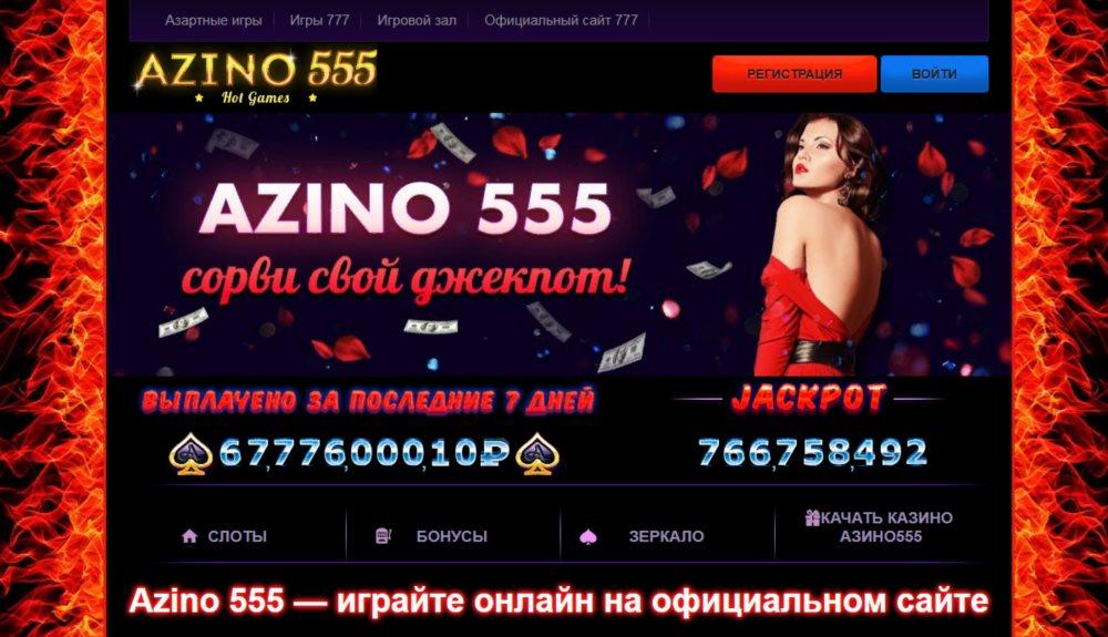 азино 555