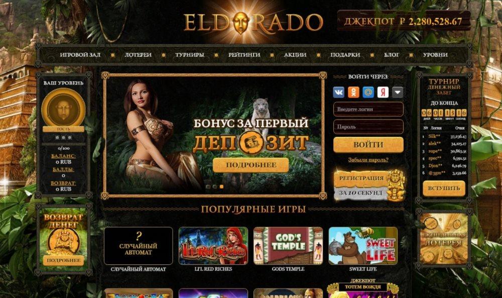 казино эльдорадо